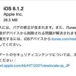 iOS8.1.2がリリース!脱獄はできなくなったようですよ
