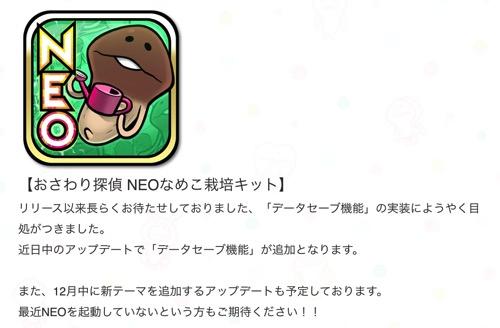 NEO 20141207