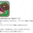 NEO_20141207.jpg