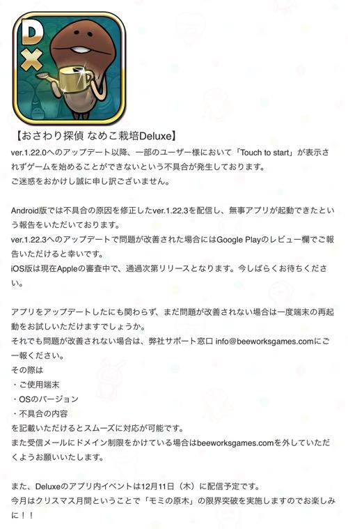 NEO 20141207 1