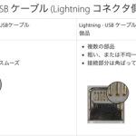 Apple公認!ライトニングケーブルの偽物を判別する方法!
