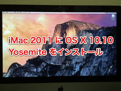 Imac yose 030 1