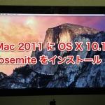 iMac2011 にOS X 10.10 Yosemite をインストールしてみた