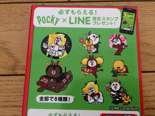 Line 20141215 002