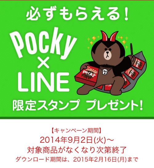 Line 20141215 006