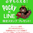 line_20141215_006.jpg