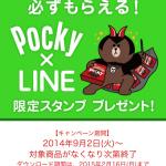 LINE x Pocky コラボ限定スタンプをダウンロードしてきました!