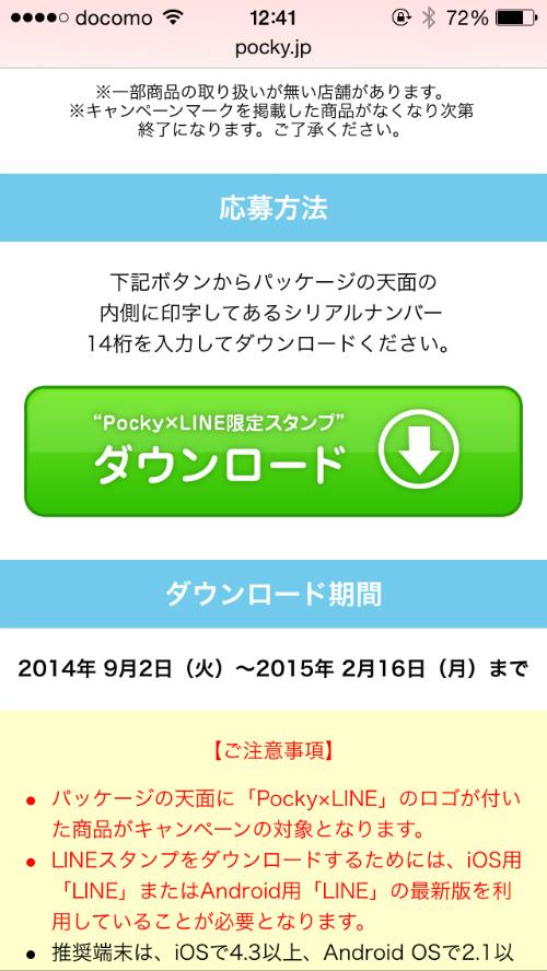 Line 20141215 009