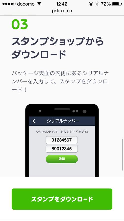 Line 20141215 012