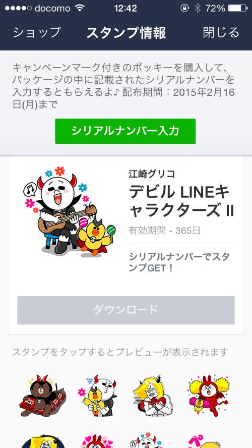 Line 20141215 013