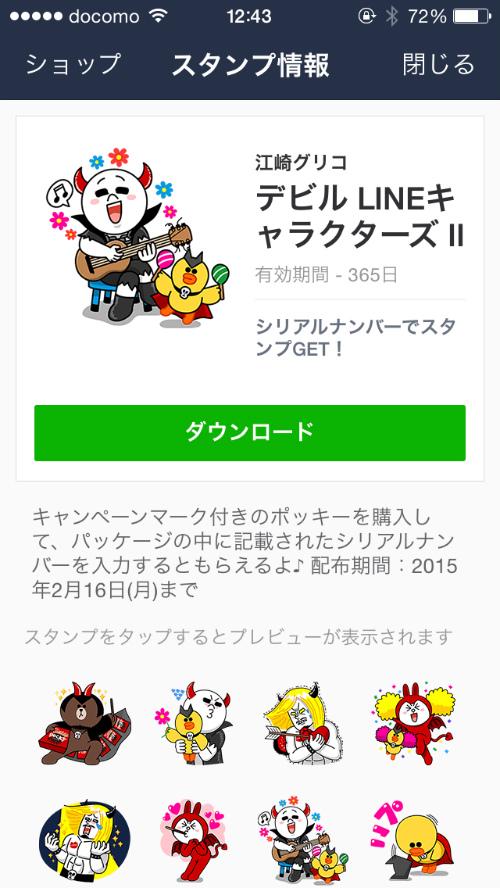 Line 20141215 014