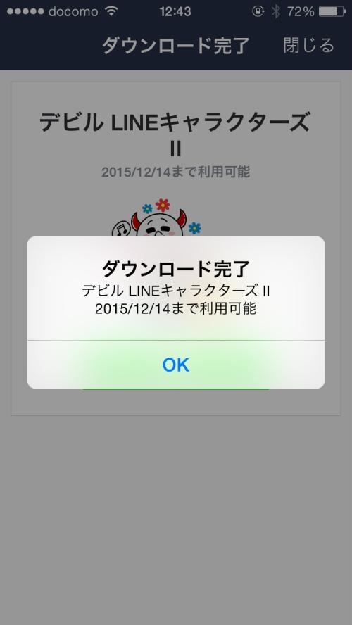 Line 20141215 017