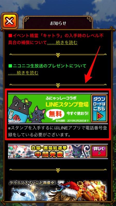 Line 20141220 001