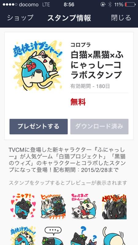 Line 20141220 003