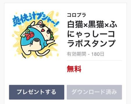 Line 20141220 003a