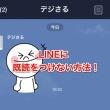 line_lseen_214.jpg
