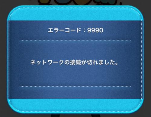 Linegame 20141210 200