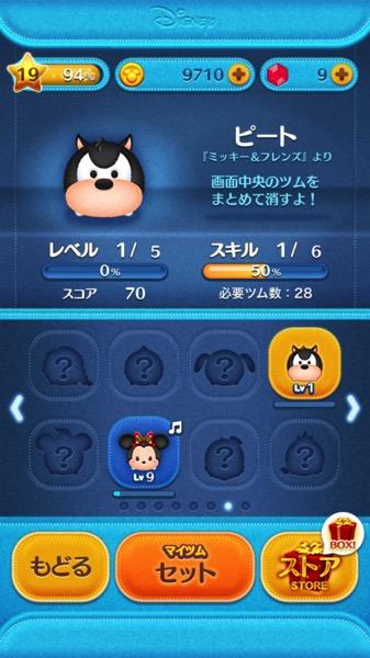 Linegame 20141210 221