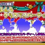 ネタバレ注意!なめこDX2014年12月新イベント「んふんふクリスマスパーティー」を攻略!