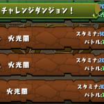 [パズドラ無課金攻略]第4回チャレンジダンジョン!レベル1、2、3をクリアで魔法石をゲット!