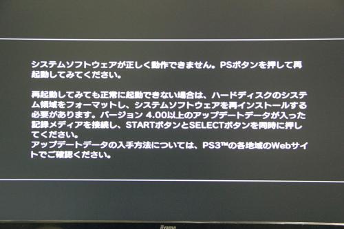 ps3 ファームウェア ダウンロード