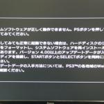 HDD換装後のPS3を初期化して使えるようにする方法