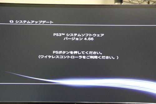 Ps3 20141231 114