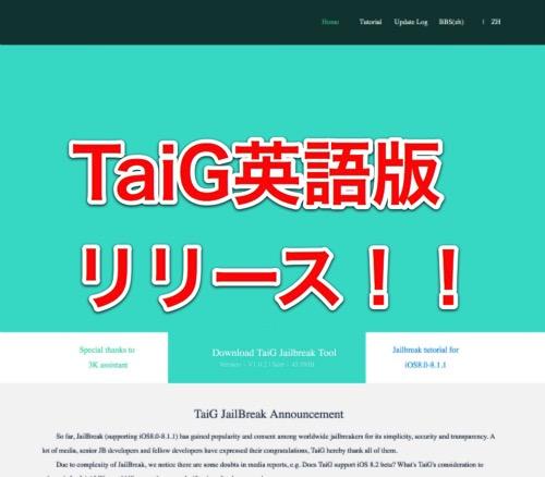 Taig20141205