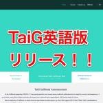 iOS8.1.1が脱獄できる「TaiG」の英語版サイト&アプリがリリース!