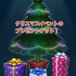 [ディズニーツムツム]クリスマスイベントクリアーで全3種のプレゼントをコンプリート!