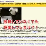 脱獄していないiPhoneも感染しちゃうマルウェア「WireLurker」が発見される!
