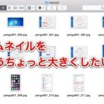 Mac でフォルダのサムネイルのサイズを簡単に変更する方法