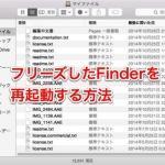 OS X で動かなくなってしまったFinderを再起動する方法