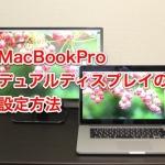 MacBookProデュアルディスプレイの設定方法