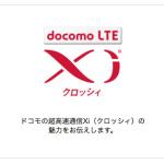 NTTドコモが直近3日間で1GBの通信制限を撤廃したと発表
