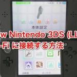 New ニンテンドー 3DS LL をWi-Fiに自分で接続しインターネットをする方法