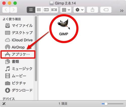 Gimp 20150116 104
