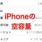 iPhoneの空容量を調べる方法