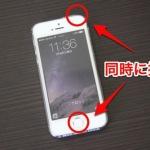 iPhoneの画面を写真に撮って保存する方法[スクリーンショット]