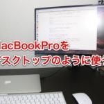 MacBookProでクラムシェルモードを使う方法