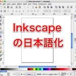 Inkscape を日本語化する方法