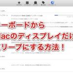 Macの電源を落とさずにディスプレイだけをスリープさせる方法