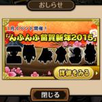 [なめこDX]2015年1月新イベント「んふんふ菌賀新年」配信開始!