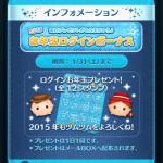 [ディズニーツムツム]お正月イベントは毎日お年玉ログインプレゼント!元日は2015コインプレゼントでした!
