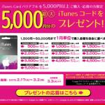 ローソンで最大5000円分のiTunesコードがもらえちゃう!iTunesコードキャンペーン開始!