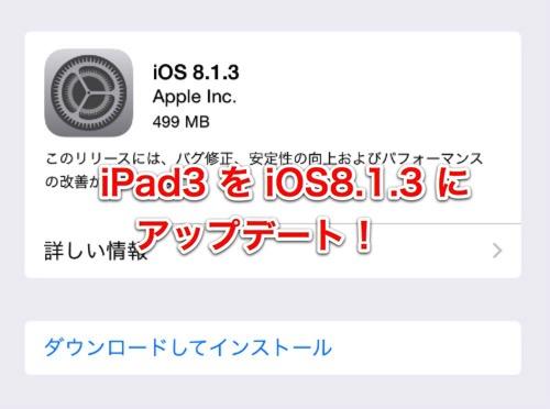 Ios 20150201 102 2