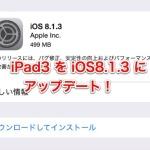 iPad3 をiOS8.1.3にバージョンアップしてみた