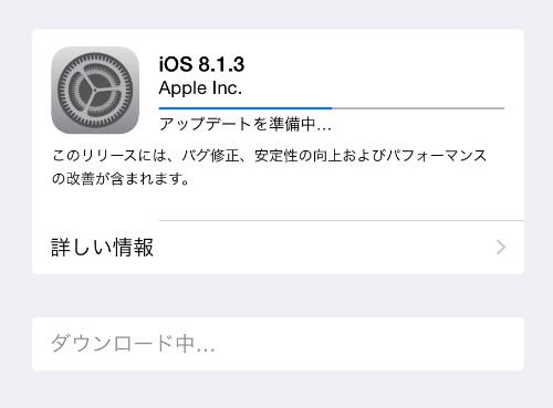 Ios 20150201 105