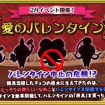 [なめこDX]2015年2月イベント「愛のバレンタイン」配信開始!