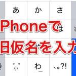 iPhoneのキーボードで入力が難しい「ヰ」「ヱ」「ゑ」等の旧仮名文字を入力する方法